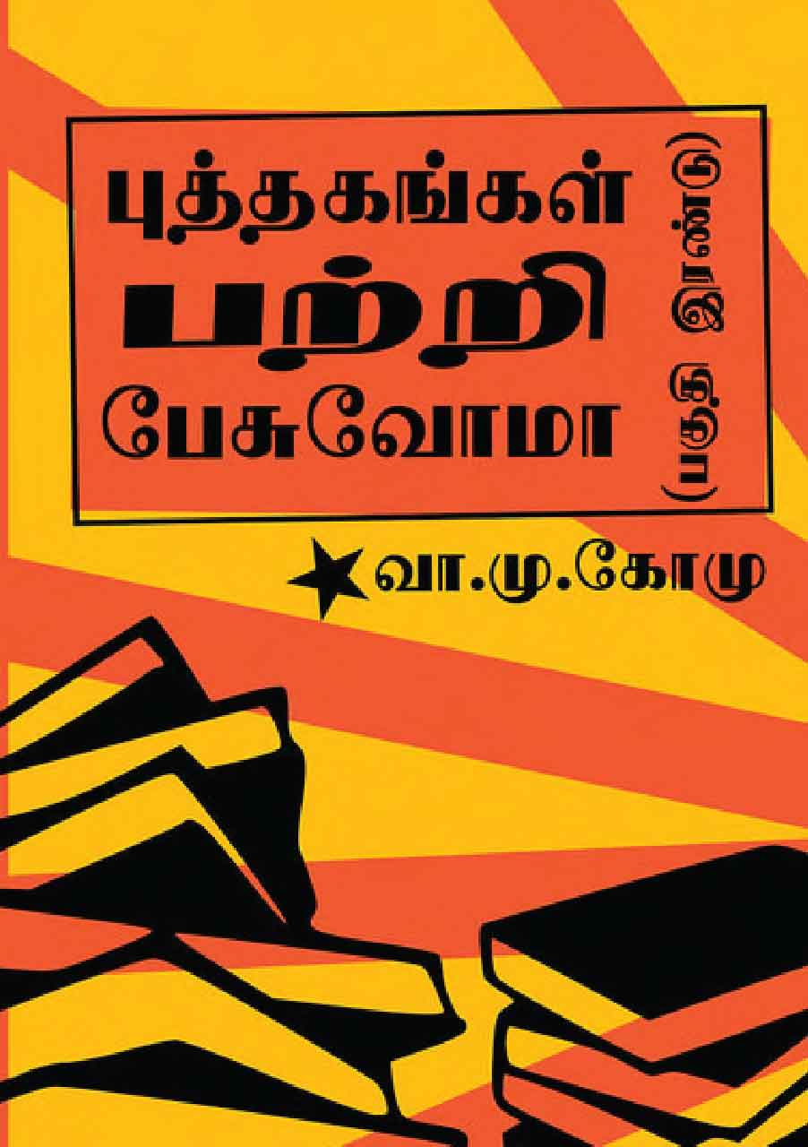 cover_book/padippagam_LETS-TALK-ABOUT-BOOK.jpg