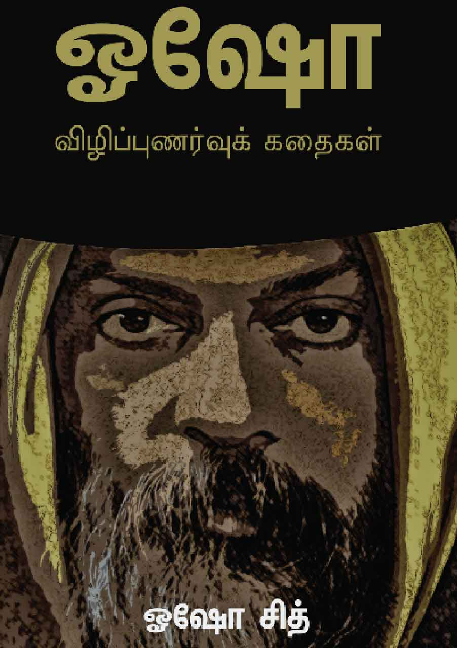 cover_book/padippagam_OSHO-STORIES.jpg