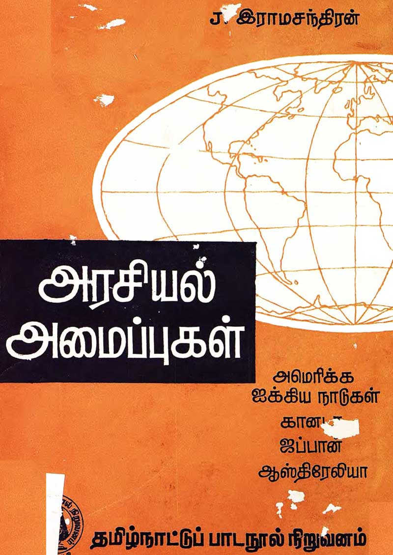 cover_book/padippagam_arasiyal_amaippugal.jpg