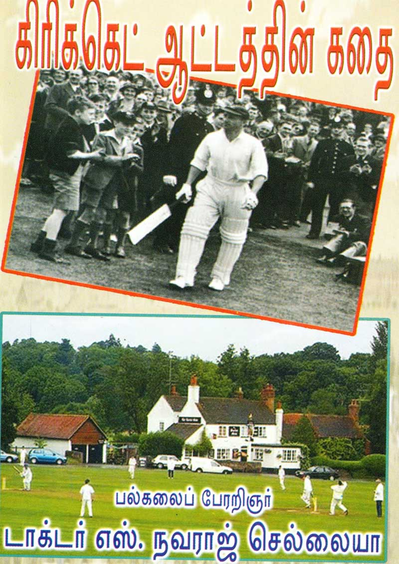 cover_book/padippagam_cricket_attathin_kathai.jpg