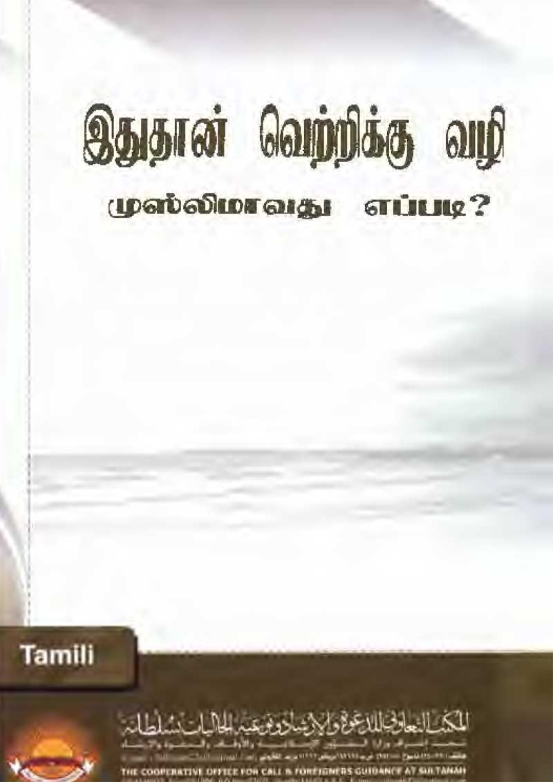cover_book/padippagam_how_to_become_muslim_tamil.jpg