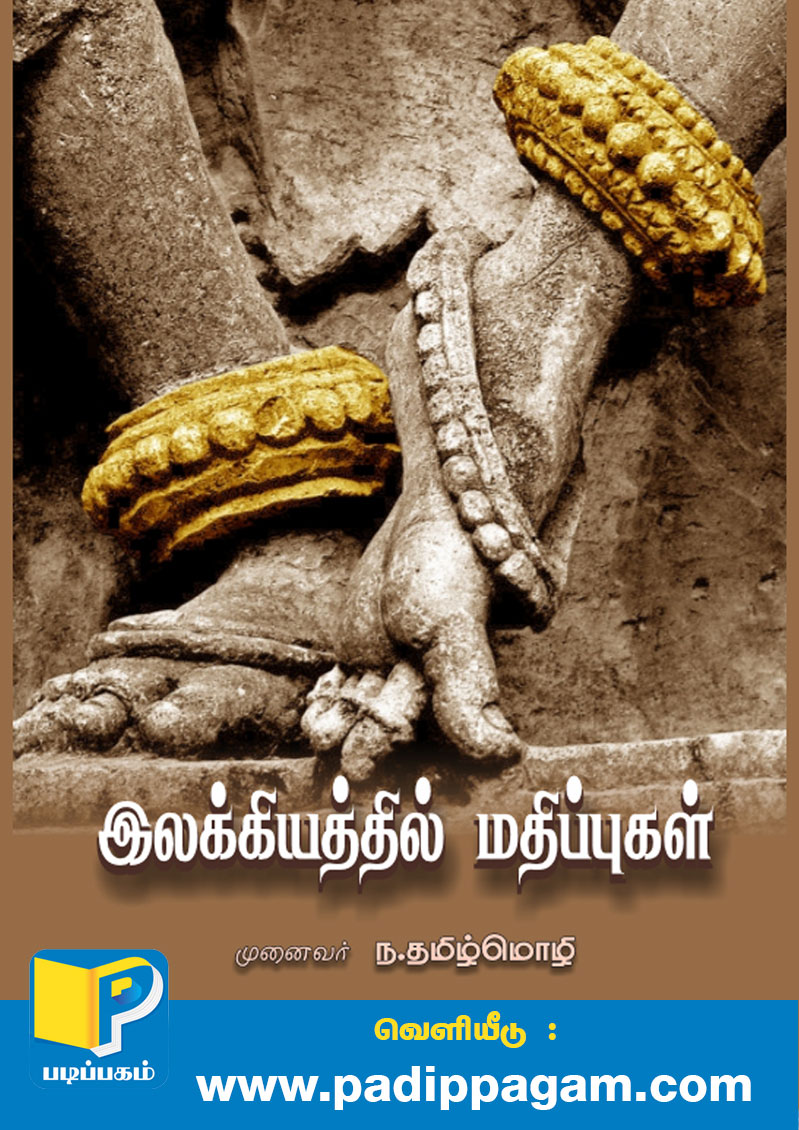 cover_book/padippagam_ilakiyathil_mathippugal.jpg