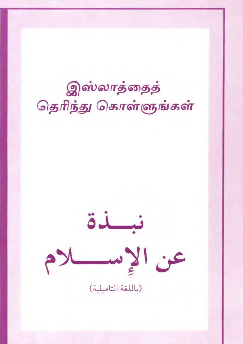 cover_book/padippagam_know_about_islam_tamil.jpg