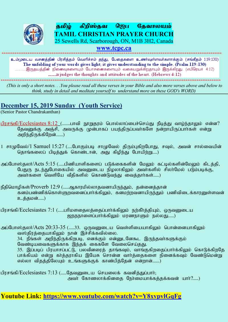 cover_book/padippagam_prayer_notes_tamil.jpg
