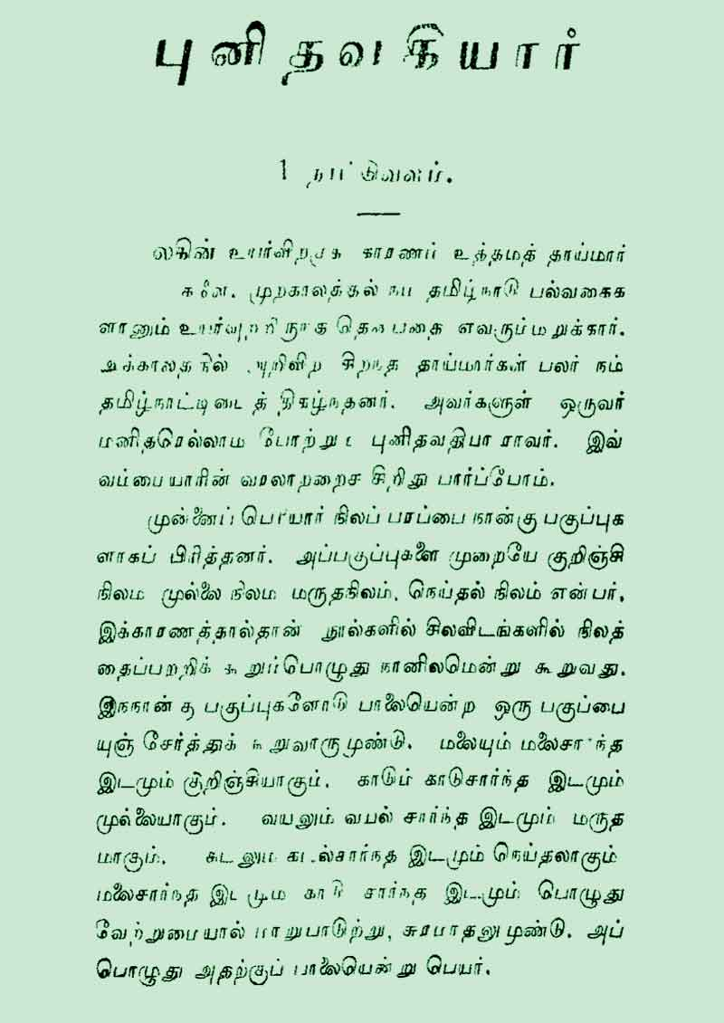 cover_book/padippagam_punitavatiyaar_tamil.jpg