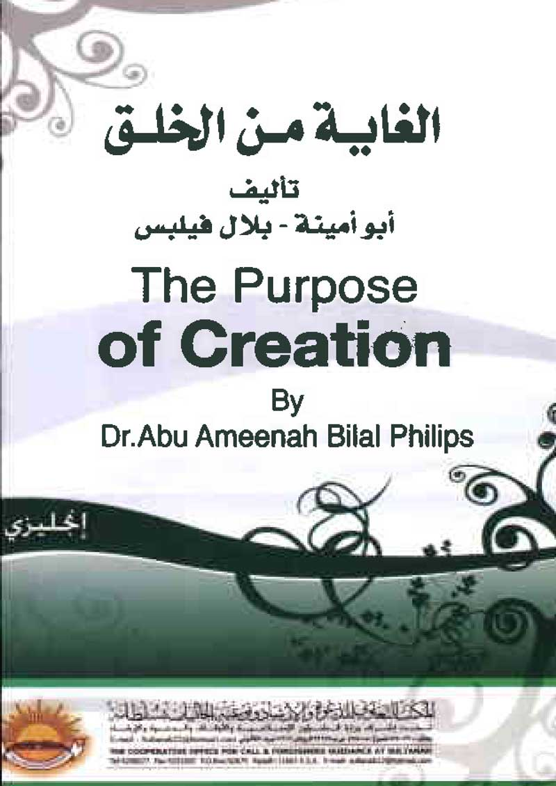 cover_book/padippagam_purpose_of_creation_english.jpg