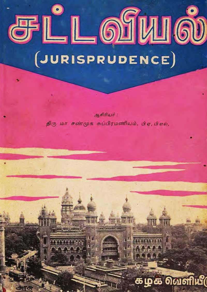 cover_book/padippagam_sattaviyal.jpg
