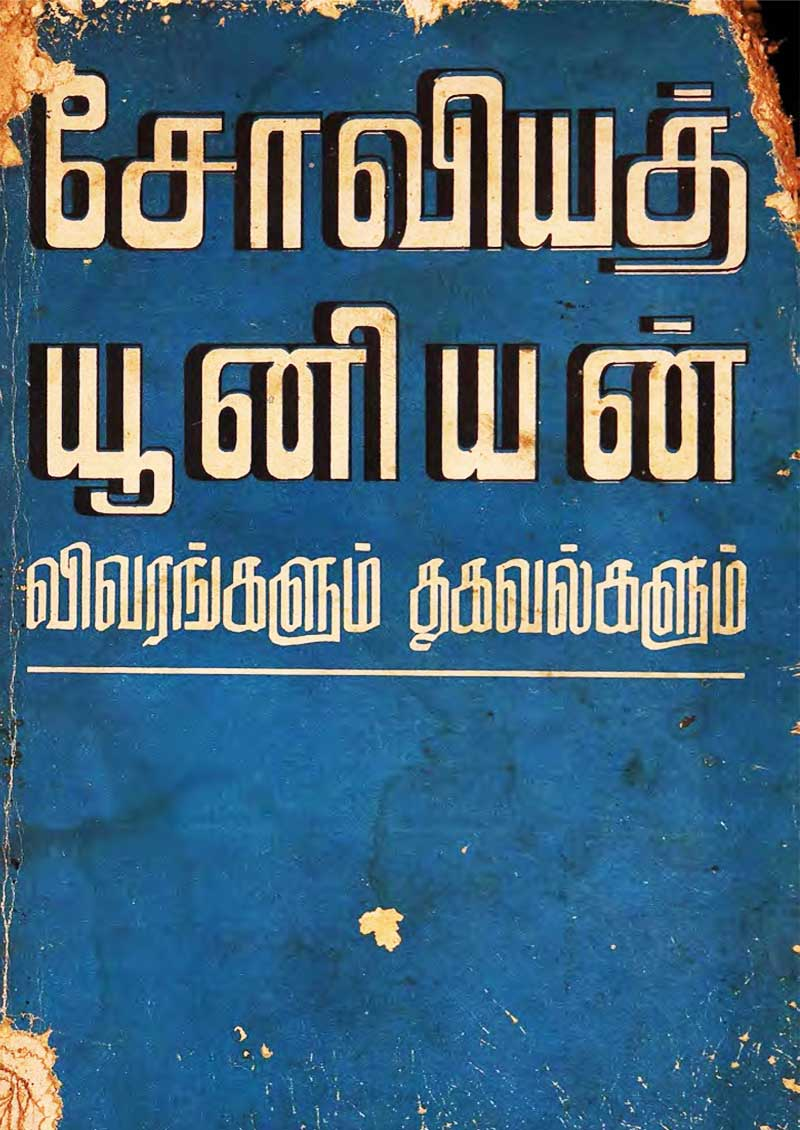 cover_book/padippagam_soviyath_union.jpg