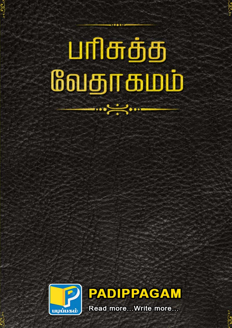 cover_book/padippagam_tamil_bible.jpg