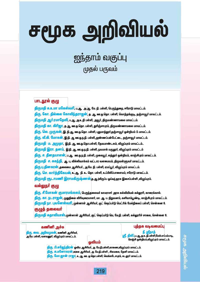 Padippagam_Std05-social-TM-term1