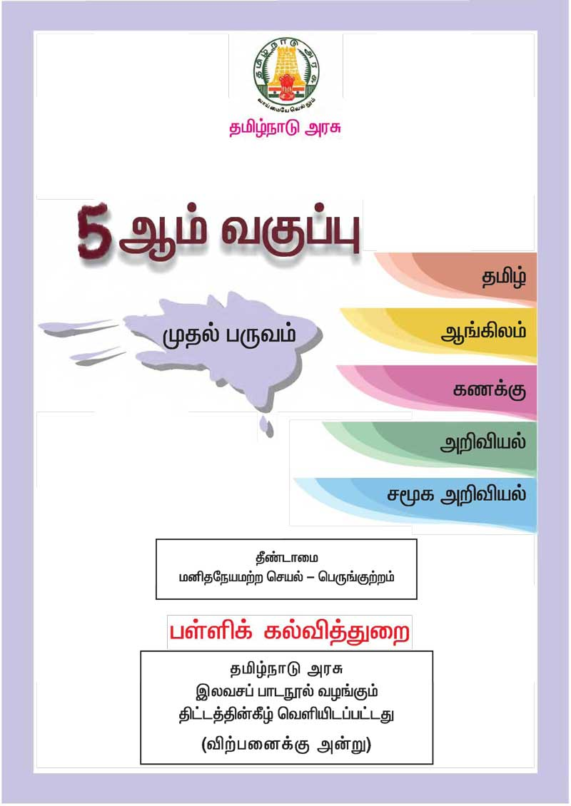 Padippagam_Std05-tamil-TM-term1